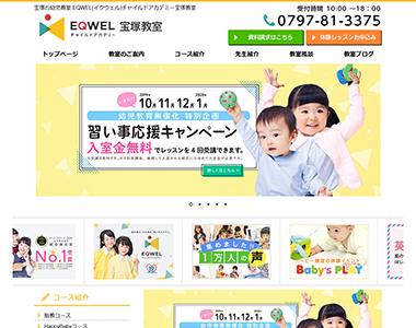 ホームページ EQWEL 宝塚教室
