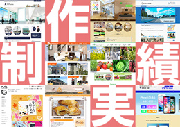 大阪 神戸 宝塚 ホームページ制作