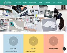 ホームページ制作 エコスタ株式会社