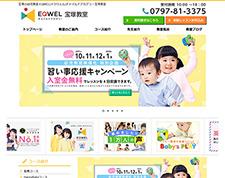 ホームページ制作 EQWEL 宝塚教室