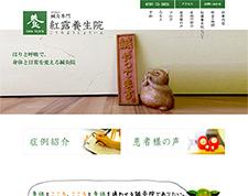 ホームページ制作 健紅露養生院