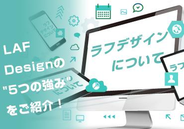 大阪 神戸 ホームページ制作
