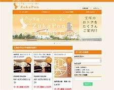 ホームページ制作 Zukapon