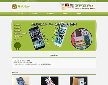 ホームページ制作 宝塚店