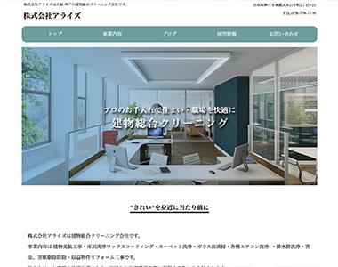 ホームページ制作 株式会社アライズ