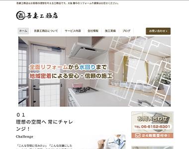 ホームページ制作 吾妻工務店