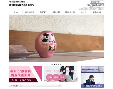 ホームページ制作 澤田社労士事務所