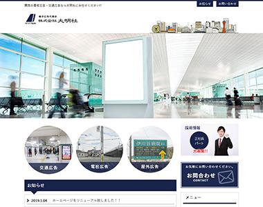 ホームページ 株式会社大明社