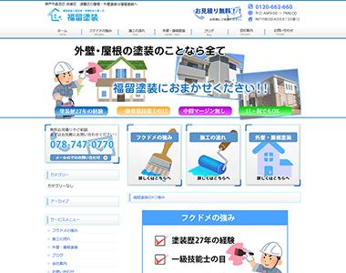 ホームページ制作 福留塗装
