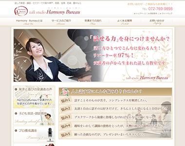 ホームページ制作 Harmony Bureau