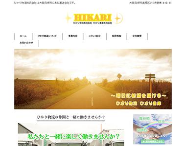ホームページ ひかり物流株式会社