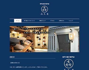 ホームページ 㐂久屋