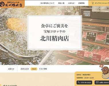 ホームページ制作 株式会社マル喜 北川精肉店