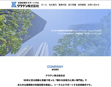 ホームページ制作 クウケン株式会社