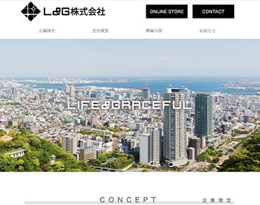 ホームページ制作 L&G株式会社
