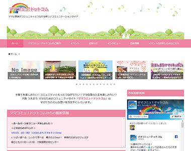 ホームページ ママコミュ!ドットコム