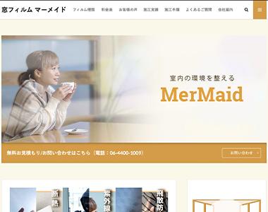 ホームページ制作 窓フィルム マーメイド