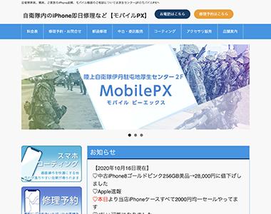 ホームページ制作 モバイルPX