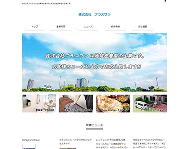 ホームページ制作 株式会社プラスワン