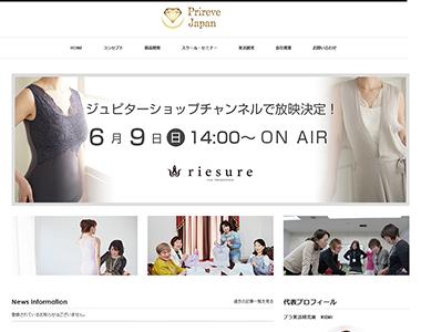ホームページ制作 株式会社プリレーヴジャパン