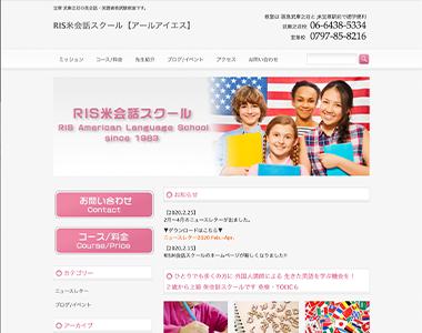 ホームページ制作 RIS米会話スクール