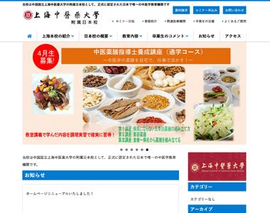 ホームページ制作 上海中医学大学
