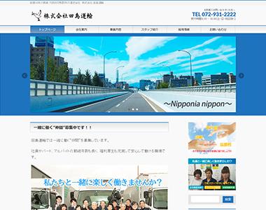 ホームページ 株式会社田島運輸様