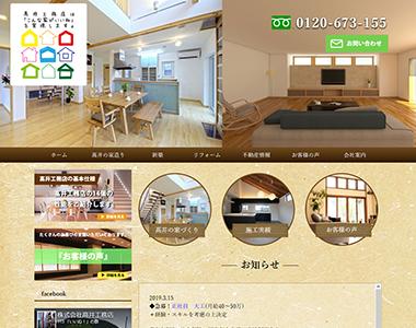 ホームページ 株式会社髙井工務店