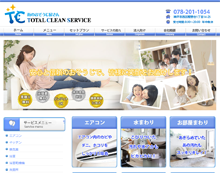 ホームページ制作 トータルクリーンサービス