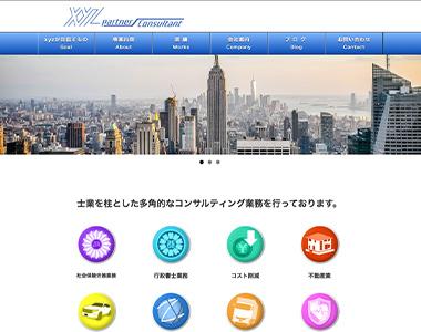 ホームページ制作 XYZ-PartnerConsultant