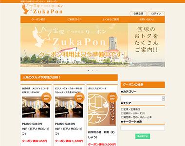 ホームページ Zukapon