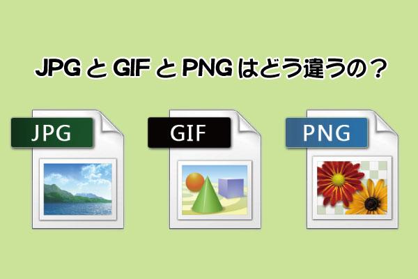 JPGとGIFとPNGはどう違うの?