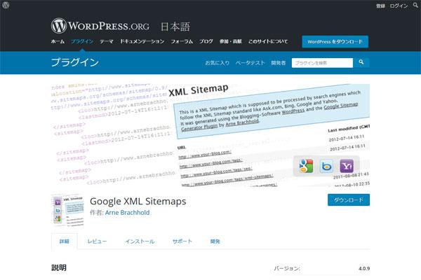 サイトマップを自動送信できる【Google XML Sitemaps】