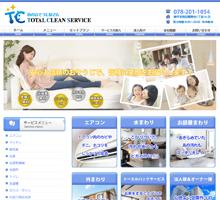 神戸市西区の「トータルクリーンサービス」様のホームページを制作させていただきました!!