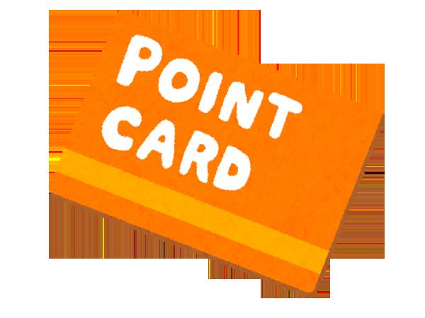 ポイントカード導入で売り上げアップ