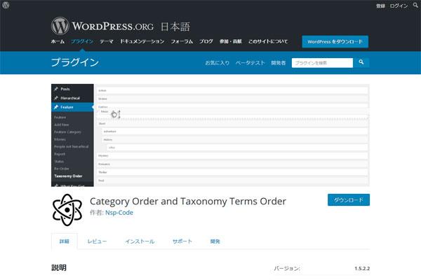 カテゴリーの順番を変更できる【category order and taxonomy terms order】