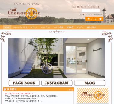 神戸市垂水区のジョージズパイ様『実店舗向けWeb×アナログ集客プラン』のショップページを制作させていただきました!!