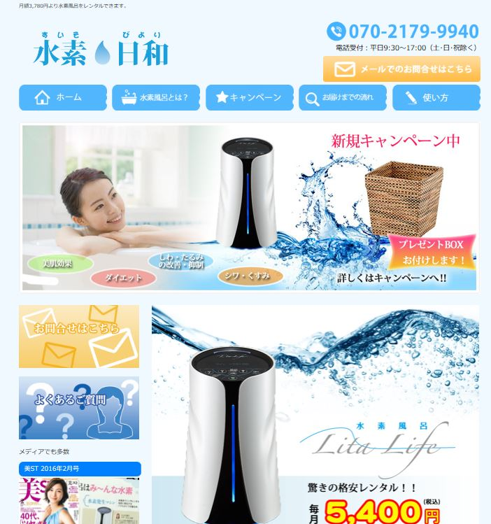 宝塚市の『水素☆日和』様のホームページを制作・納品させていただきました!!