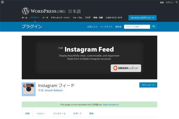 インスタグラムのフィードをブログに表示させる【Instagram Feed】