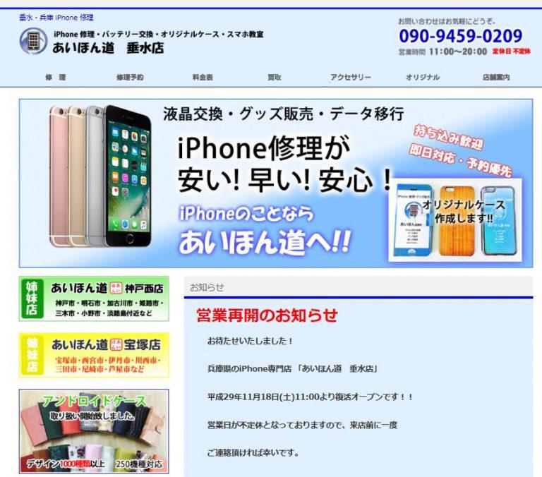 神戸市垂水区のあいほん道 垂水店のホームページを制作・納品させていただきました!!