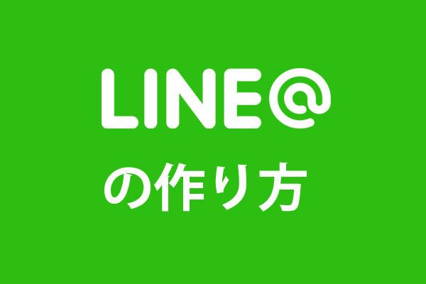 LINE@ラインアットの作り方