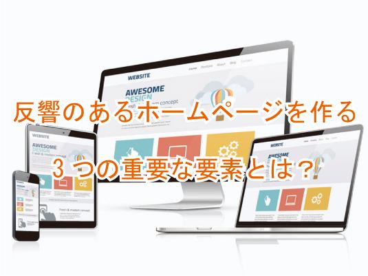 反響のあるホームページを作る、3つの重要な要素とは?