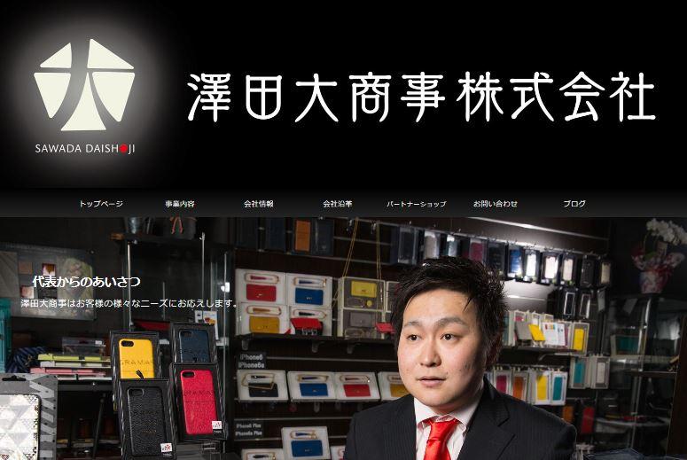 神戸市西区の澤田大商事 株式会社様のホームページを制作させていただきました!