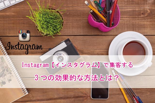 Instagram【インスタグラム】で集客する3つの効果的な方法とは?