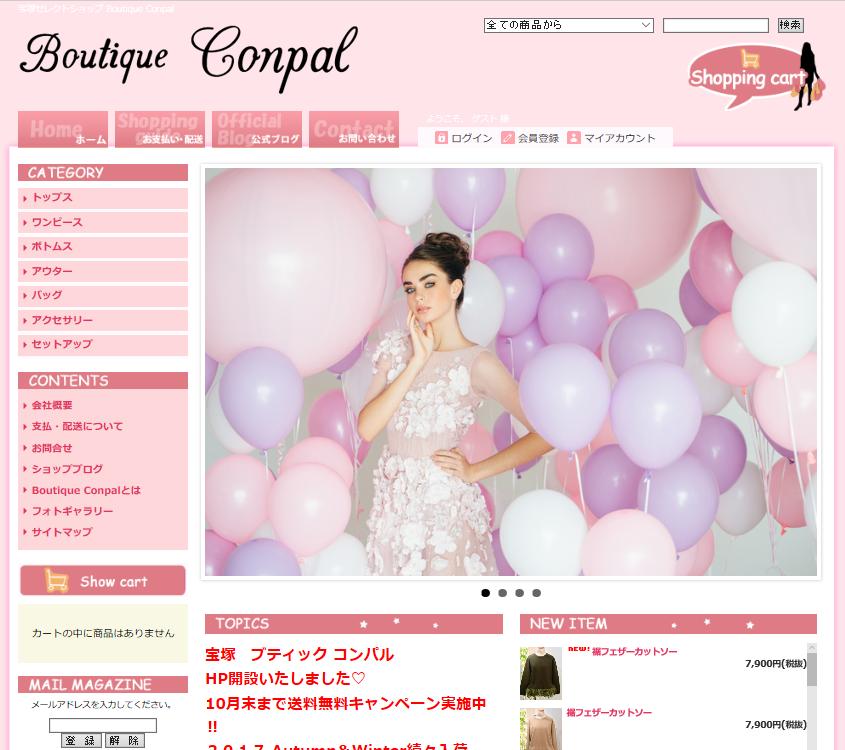 神戸 宝塚のホームページ制作