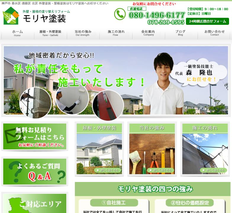 神戸のモリヤ塗装様のホームページを制作しました。