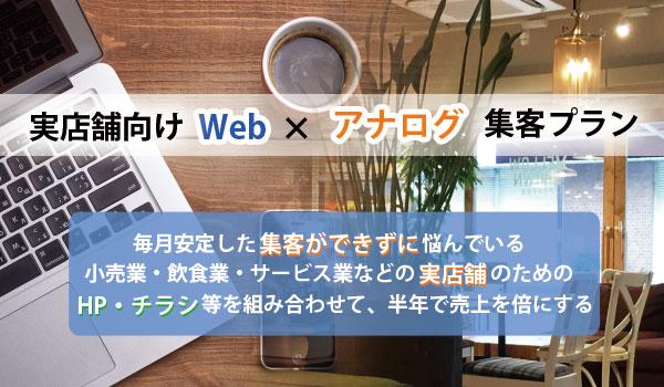 『実店向けWeb×アナログ集客プラン』の取扱いを開始しました!!