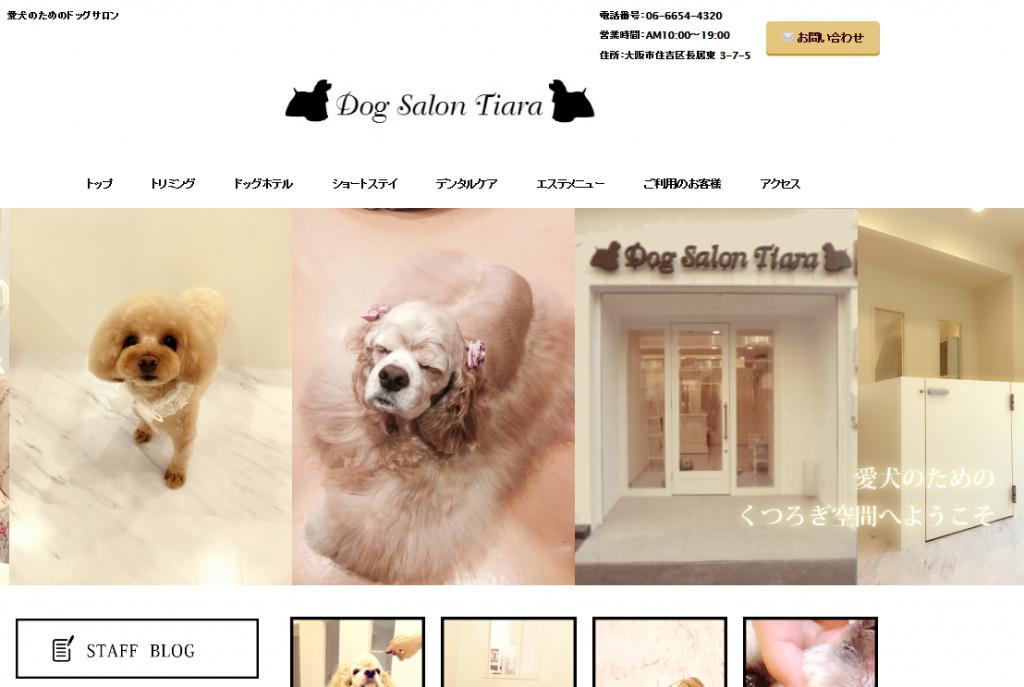 神戸 大阪のホームページ制作