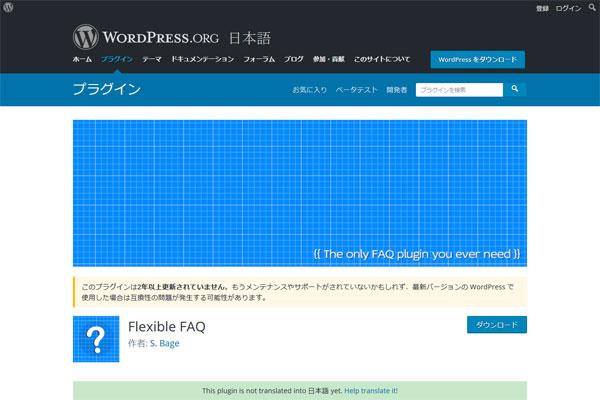 &Aのページを簡単に作成できる【Flexible FAQ】