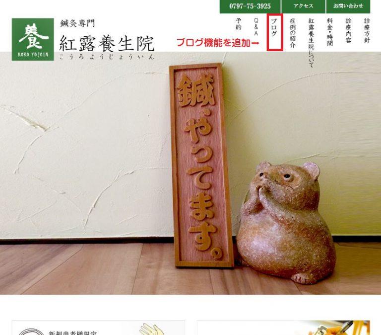 宝塚市『紅露養生院』のホームページのブログ機能の追加をさせていただきました!!